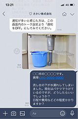 《Step2》 LINEでメッセージを送信イメージ